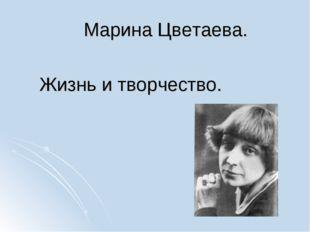 Марина Цветаева.  Жизнь и творчество.