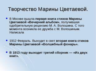 Творчество Марины Цветаевой. В Москве вышла первая книга стихов Марины Цветае