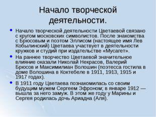Начало творческой деятельности Цветаевой связано с кругом московских символис