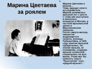 Марина Цветаева за роялем Марина Цветаева и музыка... Тема, ждущая своего исс