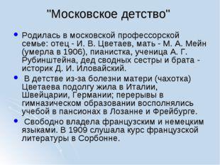 """""""Московское детство"""" Родилась в московской профессорской семье: отец - И. В."""