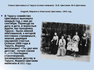 Семья Цветаевых в Тарусе (слева направо) : В.И. Цветаева. М.А Цветаева, Андре