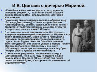 И.В. Цветаев с дочерью Мариной. , - так сказал своей старшей дочери Валерии И