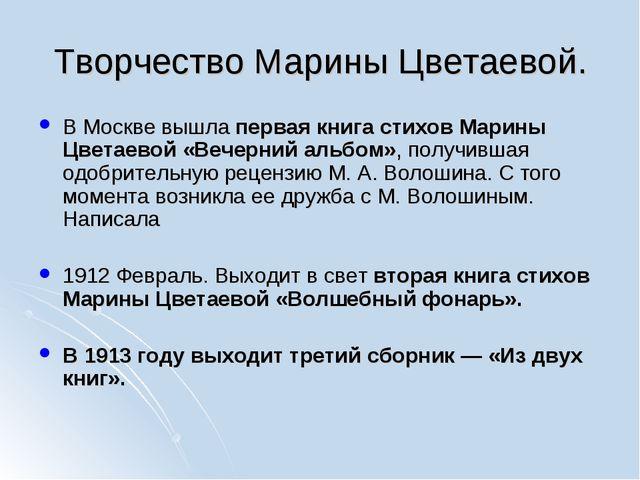 Творчество Марины Цветаевой. В Москве вышла первая книга стихов Марины Цветае...
