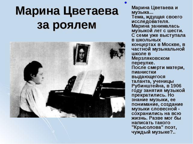 Марина Цветаева за роялем Марина Цветаева и музыка... Тема, ждущая своего исс...