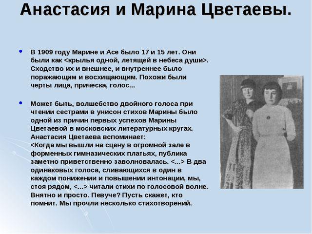 Анастасия и Марина Цветаевы. В 1909 году Марине и Асе было 17 и 15 лет. Они б...