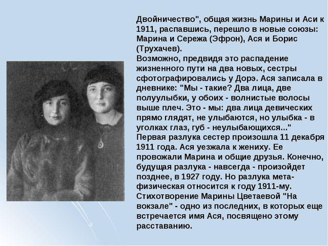 """Двойничество"""", общая жизнь Марины и Аси к 1911, распавшись, перешло в новые с..."""