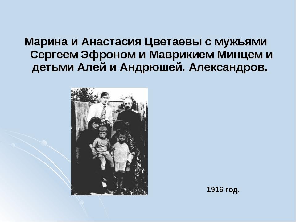 Марина и Анастасия Цветаевы с мужьями Сергеем Эфроном и Маврикием Минцем и д...