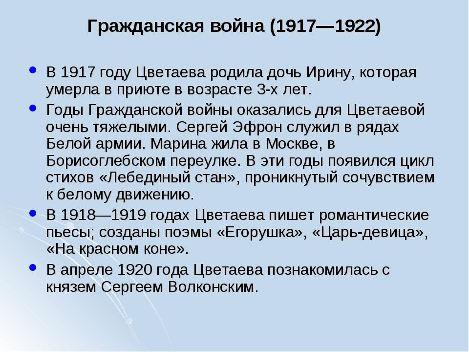 Гражданская война (1917—1922) В 1917 году Цветаева родила дочь Ирину, котора...