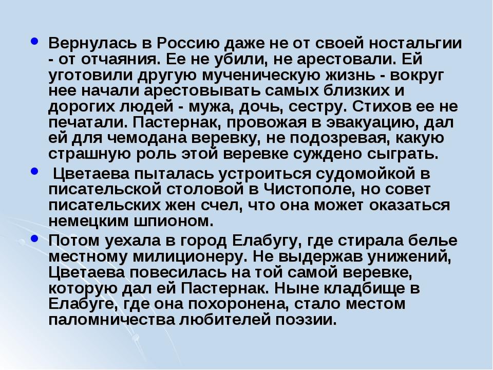 Вернулась в Россию даже не от своей ностальгии - от отчаяния. Ее не убили, не...