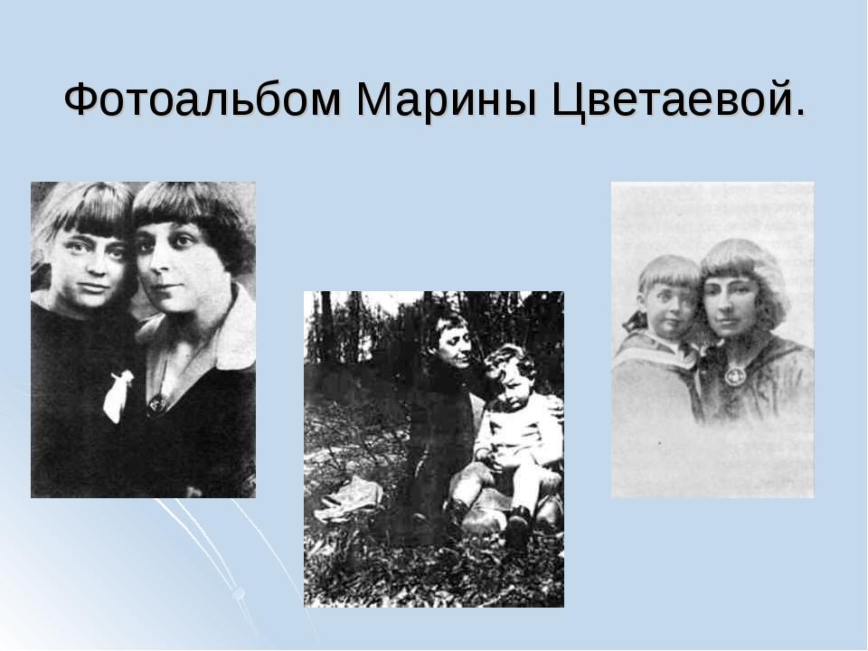 Фотоальбом Марины Цветаевой.