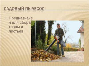 Предназначен для сбора травы и листьев