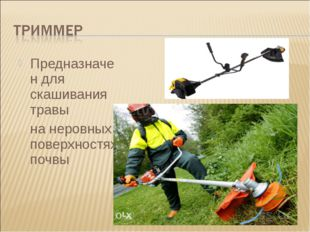 Предназначен для скашивания травы на неровных поверхностях почвы