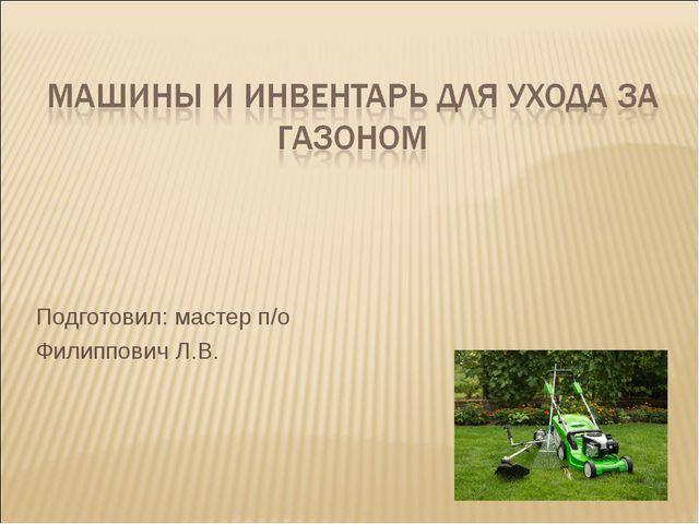 Подготовил: мастер п/о Филиппович Л.В.