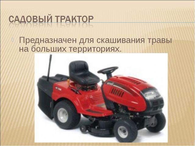 Предназначен для скашивания травы на больших территориях.