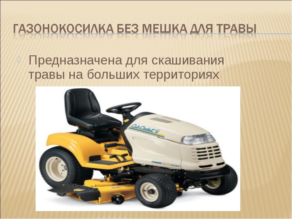 Предназначена для скашивания травы на больших территориях