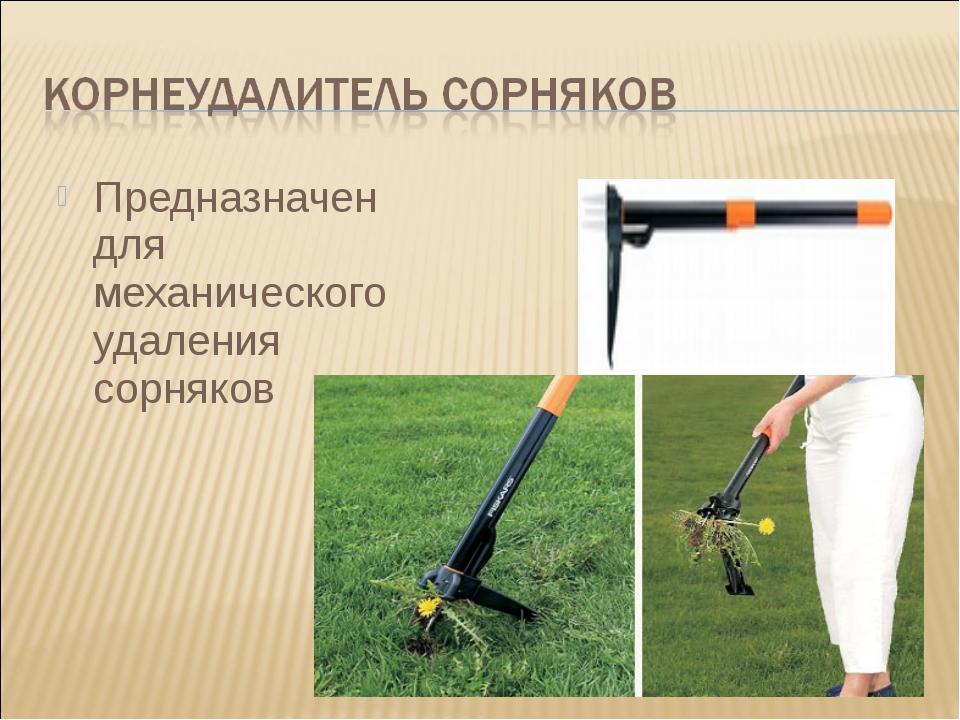 Предназначен для механического удаления сорняков