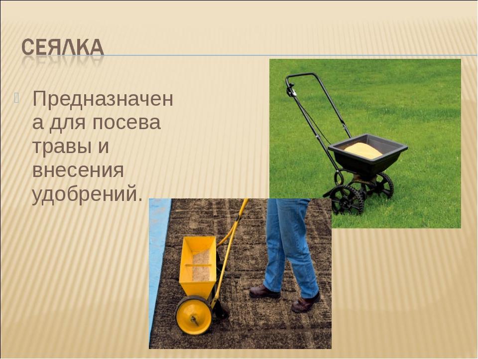 Предназначена для посева травы и внесения удобрений.