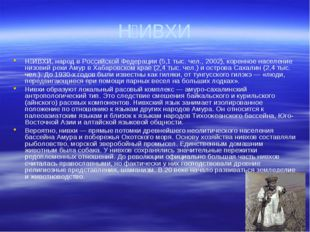 ͘ИВХИ Н˜ИВХИ, народ в Российской Федерации (5,1 тыс. чел., 2002), коренное н