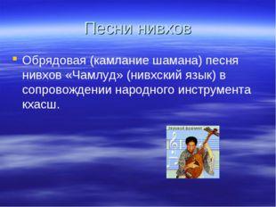 Песни нивхов Обрядовая (камлание шамана) песня нивхов «Чамлуд» (нивхский язык