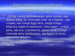 Дачи Удинкан (нанайская сказительница) «Когда сказку рассказываю, всех героев