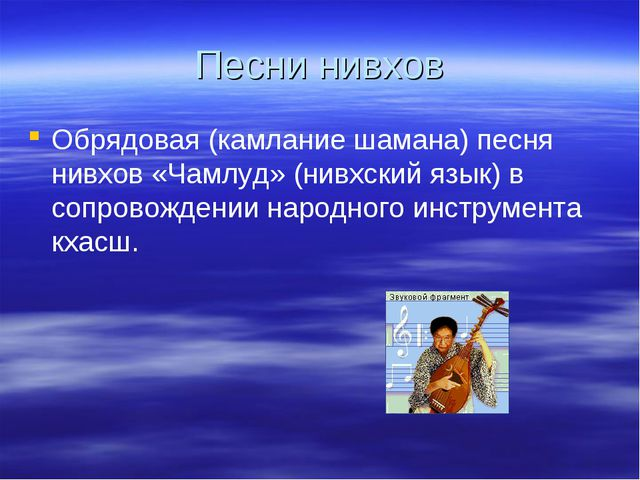 Песни нивхов Обрядовая (камлание шамана) песня нивхов «Чамлуд» (нивхский язык...