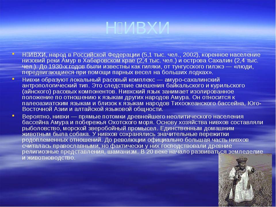 ͘ИВХИ Н˜ИВХИ, народ в Российской Федерации (5,1 тыс. чел., 2002), коренное н...