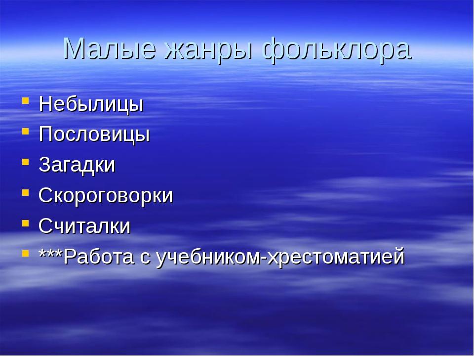 Малые жанры фольклора Небылицы Пословицы Загадки Скороговорки Считалки ***Раб...