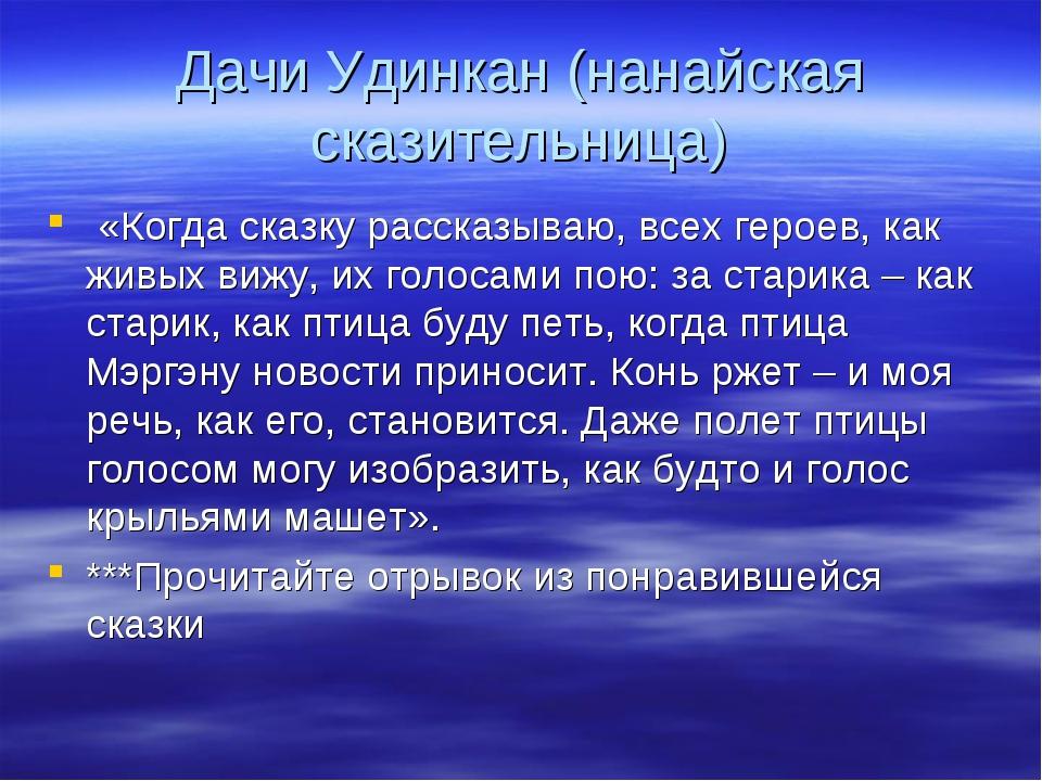 Дачи Удинкан (нанайская сказительница) «Когда сказку рассказываю, всех героев...