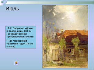 Июль А.К. Саврасов «Домик в провинции», XIX в., Государственная Третьяковская