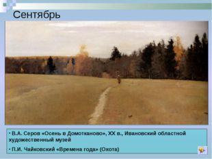 Сентябрь В.А. Серов «Осень в Домотканово», XX в., Ивановский областной художе