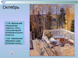 Октябрь C.Ю. Жуковский «Брошенная терраса», XX в., Тульский музей изобразител