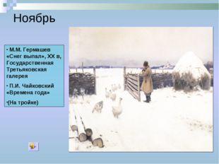 Ноябрь М.М. Гермашев «Снег выпал», XX в, Государственная Третьяковская галере