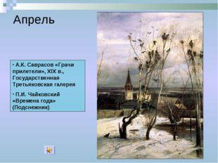 Апрель А.К. Саврасов «Грачи прилетели», XIX в., Государственная Третьяковская