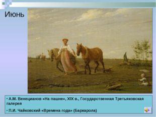 Июнь А.М. Венецианов «На пашне», XIX в., Государственная Третьяковская галере