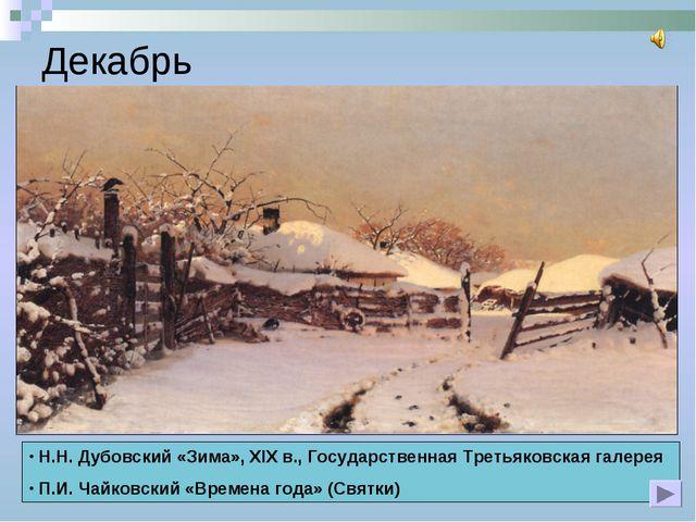 Декабрь Н.Н. Дубовский «Зима», XIX в., Государственная Третьяковская галерея...