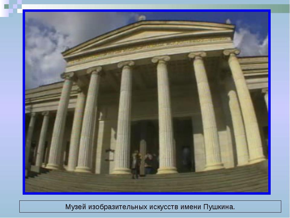 Музей изобразительных искусств имени Пушкина.