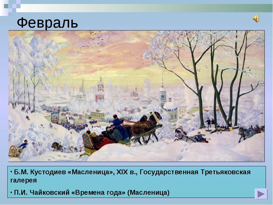 Февраль Б.М. Кустодиев «Масленица», XIX в., Государственная Третьяковская гал...