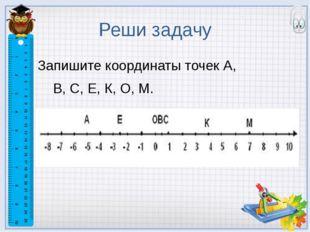 Реши задачу Запишите координаты точек А, В, С, Е, К, О, М.