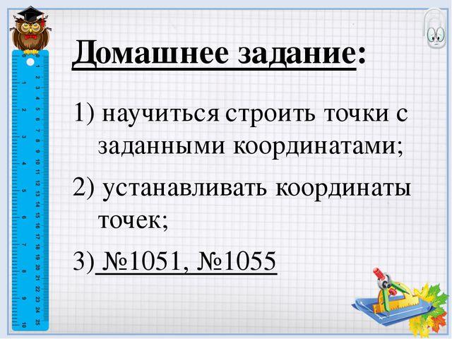 Домашнее задание: 1) научиться строить точки с заданными координатами; 2) уст...