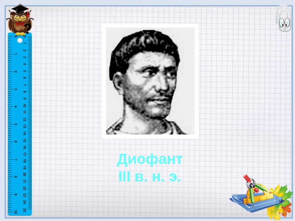 Диофант III в. н. э. ?