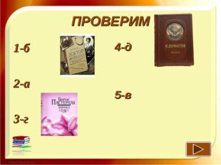 ПРОВЕРИМ 1-б 2-а 3-г 4-д 5-в