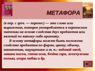 МЕТАФОРА (в пер. с греч.— перенос)— это слово или выражение, которое употр