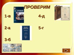 ПРОВЕРИМ 1-в 2-а 3-б 4-д 5-г