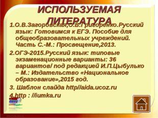 ИСПОЛЬЗУЕМАЯ ЛИТЕРАТУРА 1.О.В.Загоровская,О.В.Григоренко.Русский язык: Готови