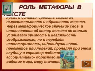 Метафора является одним из самых ярких и сильных средств создания выразитель