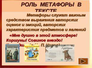 РОЛЬ МЕТАФОРЫ В ТЕКСТЕ Метафоры служат важным средством выражения авторских