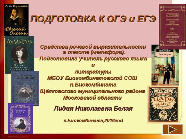 ПОДГОТОВКА К ОГЭ и ЕГЭ Средства речевой выразительности в тексте (метафора)....
