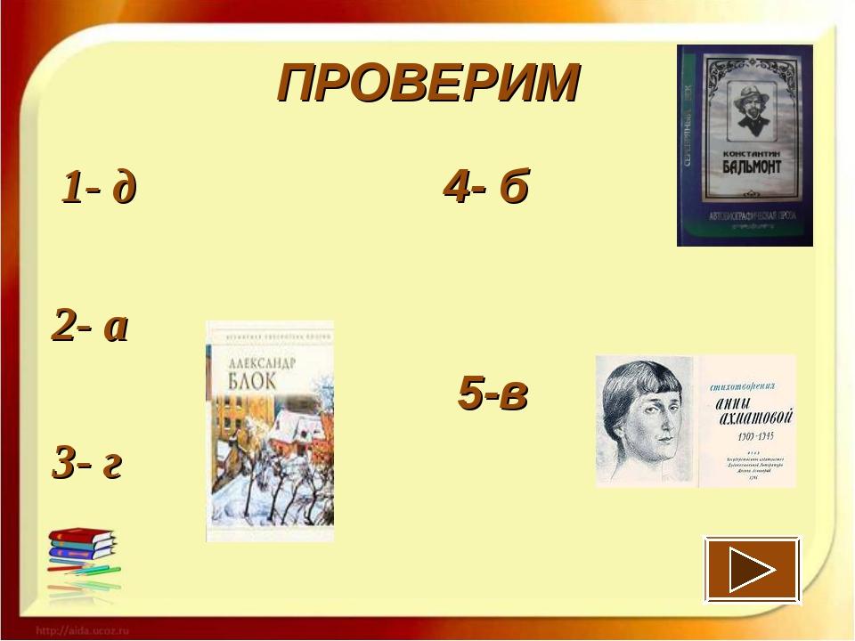 ПРОВЕРИМ 1- д 2- а 3- г 4- б 5-в