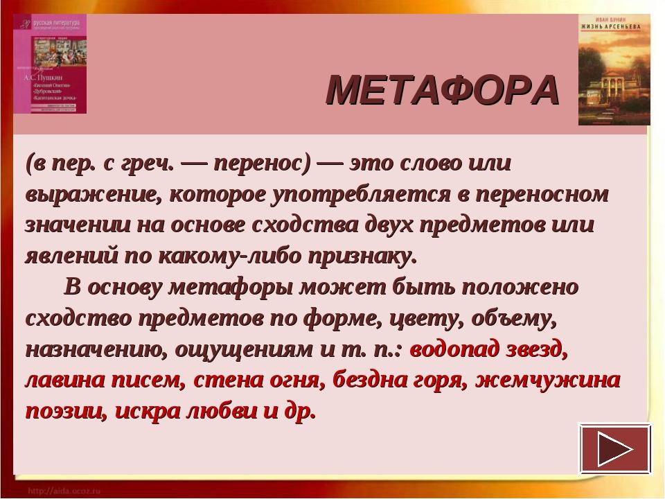 МЕТАФОРА (в пер. с греч.— перенос)— это слово или выражение, которое употр...